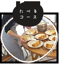 食べるコース