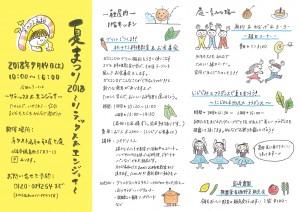 2018夏祭りomote0605_02