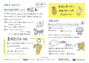 2018夏祭りura0605_02